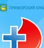 Краевая станция переливания крови